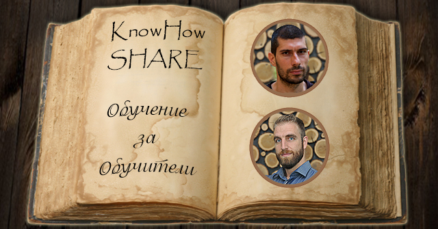 KnowHow SHare - Обучение за Обучители