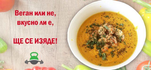 Крем супа с тиква, нахут и скариди