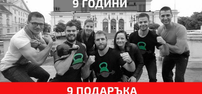 9 години Live To Lift = 9 ПОДАРЪКА!