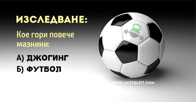 football_640