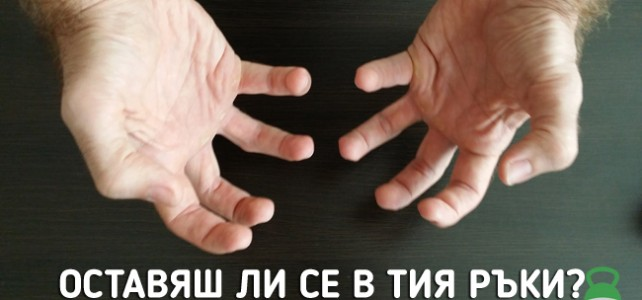 """Рецепта за провал: """"Оставям се в твоите ръце"""""""