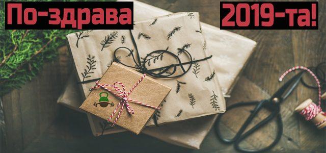 Подари си БЕЗболезнена Нова година!