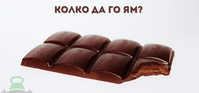 Колко шоколад да ядем?