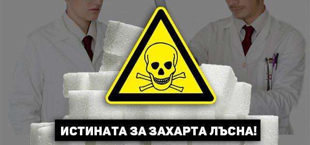 СКАНДАЛ!!! Доказаха, че ЗАХАРТА е отровна!