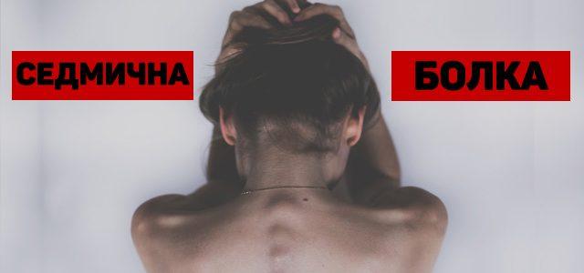 Седмична болка: Активен корем, здрав кръст!